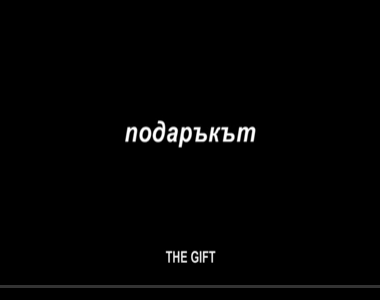Music for 'The Gift' short movie